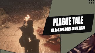 A Plague Tale: Innocence - прохождение #3 [ Воздаяние]