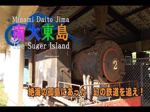 絶海の孤島 南大東島に幻の鉄道発見!