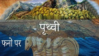 क्यूँ धारण किया था पृथ्वी को अपने फनों पर | Amazing Facts Of Sheshnaag | Do You Know ???