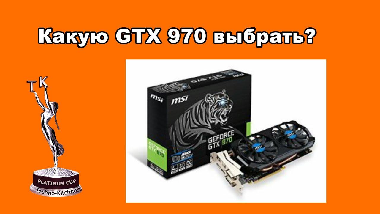 Выбор GTX 970 (Взгляд ТК)