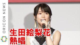 人気アイドルグループ・乃木坂46の生田絵梨花(21)が15日、都内で行わ...