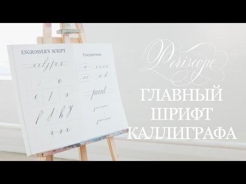 Уроки каллиграфии. Nikolietta