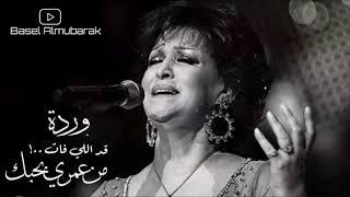 وردة الجزائرية قد اللي فات من عمري بحبك اغنية صوت رائع عذب  warda  #اغنية_قديمة