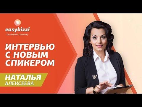 Интервью с новым спикером. Наталья Алексеева: Как развить денежное мышление