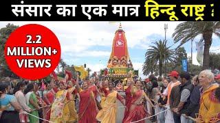 इन देशों में आग की तरह फ़ैल रहा हिंदू धर्म, भारत का तो पता नहीं पर ये देश बन सकते है पुर्ण हिन्दू राष