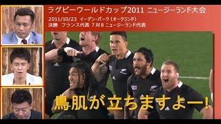 武井壮さんと見るラグビーワールドカップ衝撃の「番外・裏側」まとめ!ハカなどのウォークライも!