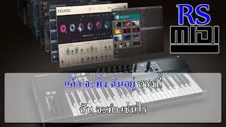 หลงทาง : เต๋า สมชาย [ Karaoke คาราโอเกะ ]