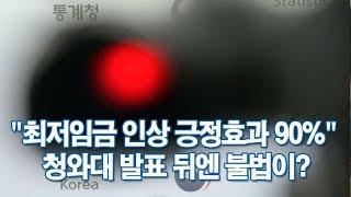 """""""최저임금 인상 긍정효과 90%"""" 발표 뒤엔 불법이? …"""