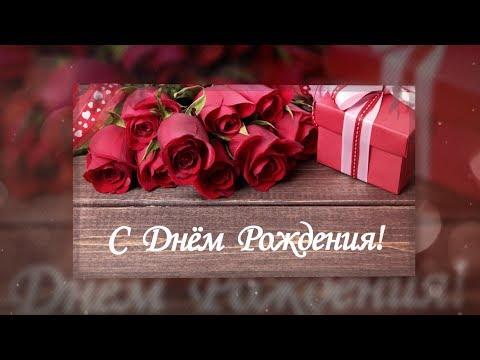 C Днём Рождения!Очень красивое и позитивное поздравление с Днем Рождения !