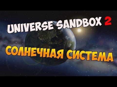 СОБСТВЕННАЯ СОЛНЕЧНАЯ СИСТЕМА | Universe Sandbox 2