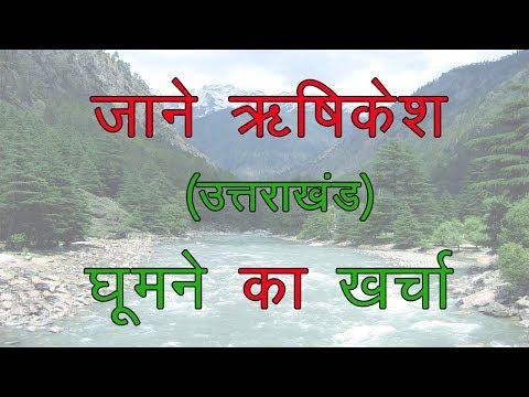 places to visit rishikesh | Rishikesh tour guide | Rishikesh travel budget | river rafting rishikesh