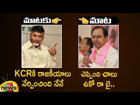 Chandrababu Naidu Vs KCR War Of Words | AP CM Vs Telangana CM | Latest Political News | Mango News