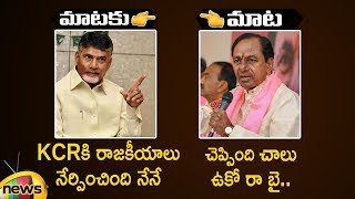 Chandrababu Naidu Vs KCR War Of Words | AP CM Vs Telangana CM | Latest Political News | Mango News