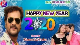 Khesari Lal Yadav Happy New Year 2020 Naya Sal Song 2020 Naya saal 2020 ke bhojpuri gana