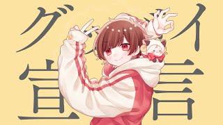 Song by Good-bye sengen Music Chinozo Covered Vocal : Amatsuki --------------------------------------------------------------------------- 狂い咲く Chinozo様の「グッバイ ...