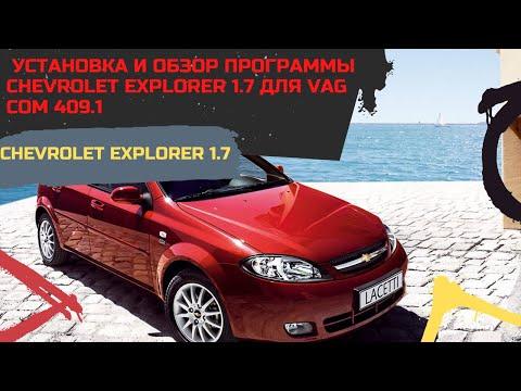 chevrolet explorer elm327 блютуз