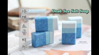 [더조아] 사해 소금 비누 (Dead Sea Salt …