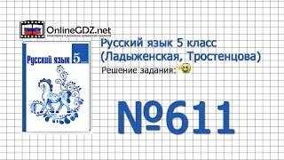 Задание № 611 — Русский язык 5 класс (Ладыженская, Тростенцова)