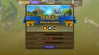Рыцари: Битва Героев -  ОХОТА НА РАЗБОЙНИКОВ и ЗАМОРСКИЙ КНЯЗЬ!!!