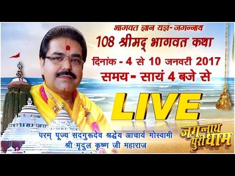 "LIVE - ""Shrimad Bhagwat Katha""  ||  Shradhey Mridul Krishna Ji ||  5 Jan 2017 | Day 2 | Puri, Odisha"