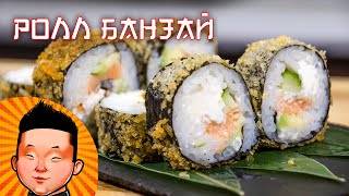 Горячий Ролл Банзай | Суши рецепт | Hot sushi Banzai