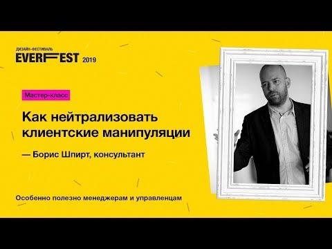"""Everfest 2019: Борис Шпирт — """"Как нейтрализовать клиентские манипуляции"""""""