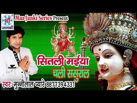 Munnilal Pyare का आज तक का  सब से हिट गाना || सितली मईया चली ससुराल ||Bhojpuri    हिट Song 2017