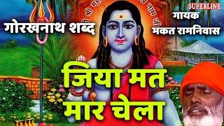 Jiya Mat Mar Chela \\ Guru Gorakh Shabad \\ Bhakat Ramniwas \\ Superline Devotional