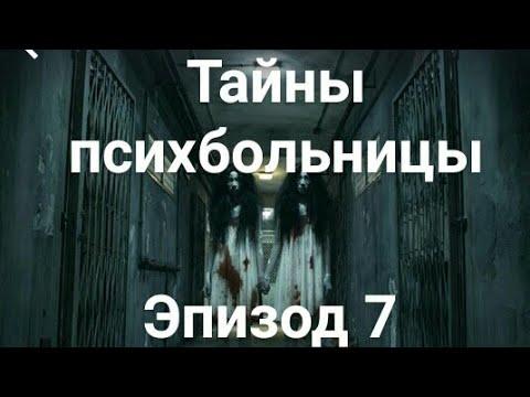 Взахлеб, тайны психбольницы, эпизод 7