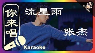 (你来唱) 流星雨 张杰 伴奏/伴唱 Karaoke 4K video