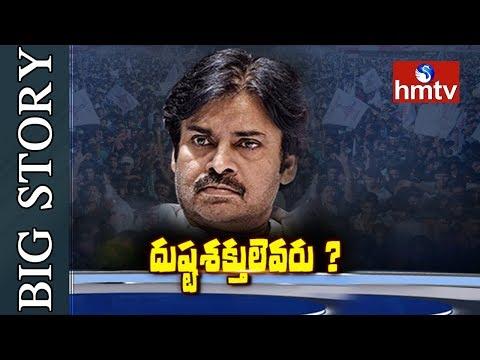 Conspiracy On Pawan Kalyan Tours?   Why Pawan Kalyan Scared?   Big Story   Telugu News   hmtv