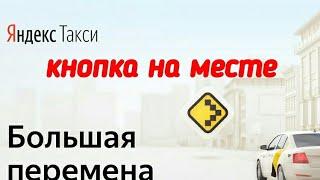 Большая перемена в яндекс такси  КНОПКА НА МЕСТЕ