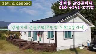 양평시내 전원주택(오빈역 도보 10분이내)