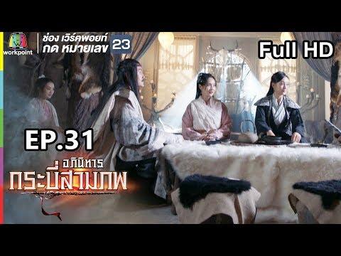 อภินิหารกระบี่สามภพ   EP.31   22 ก.ย. 62 Full HD