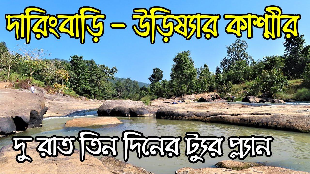 Download Daringbari Tour Plan | Kashmir of Orissa | Taptapani | Jirang | Gopalpur Sea Beach | Orissa Tourism