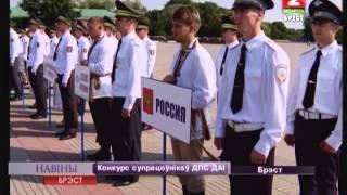Конкурс супрацоўнікаў ДПС ДАІ