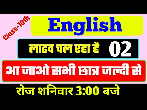 #02, 10tj English Important Objective Questions || English