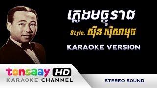 Sin Sisamuth - ភ្លេងមច្ចុរាជ - ភ្លេងសុទ្ធ (pleng mach reach) Tonsaay Karaoke Instrumental