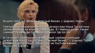 Вышел трейлер фильма Опасный бизнес с Шарлиз Терон
