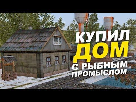 Купил Дом с Рыбным Промыслом | Рыбалка на Rodina RP | Gta Criminal Russia | CRMP