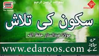 Sakoon Ki Talash -  Maulana Abdus Sattar Bayan