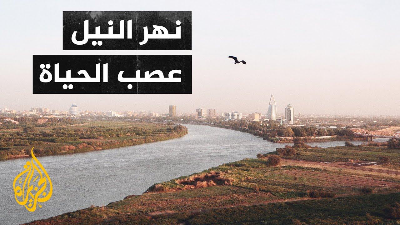 نهر النيل شريان الحياة بالسودان وله مكانة عميقة في الوجدان والثقافة  - 20:55-2021 / 7 / 24