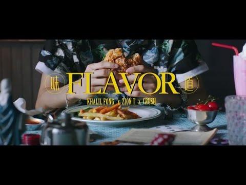 Khalil Fong (方大同) -  Flavor (味道) ft. Zion.T & Crush Official Music Video