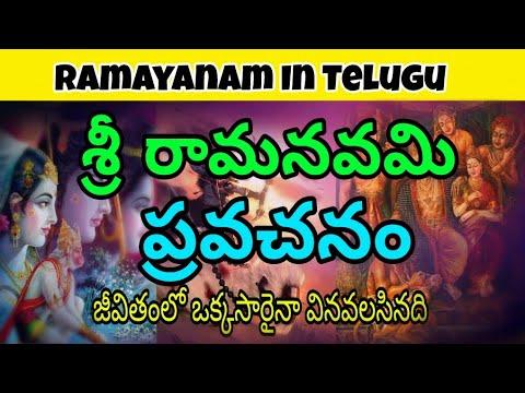 Sri Ramanavami Sri Rama Navami Celebrations  Sri Chaganti speeches