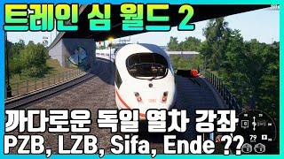 트레인 심 월드 2 독일 열차 시스템 강좌 튜토리얼 | 완벽 가이드 | Train Sim World 2