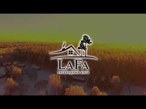 Загородный клуб LaFa