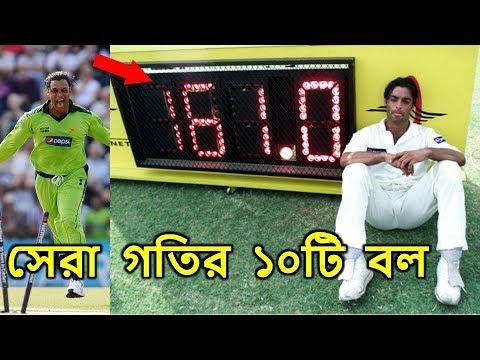ক্রিকেট ইতিহাসের দ্রুতগতির ১০টি বল ও বোলারদের বিরল রেকর্ড || Top 10 Fastest Ball in Cricket.