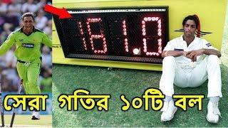 ক্রিকেট ইতিহাসের ভয়ঙ্কর ১০টি গতির বল যা ব্যাটসম্যানরা ভয় পেয়েছিল || Top 10 Fastest Ball in Cricket.