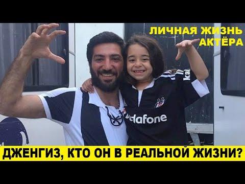 ДЖЕНГИЗ КТО ОН В РЕАЛЬНОЙ ЖИЗНИ, личная жизнь актера Беркай Атеш
