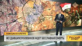 Доклад Балашова: Ловушка в Алеппо [Русский ответ]
